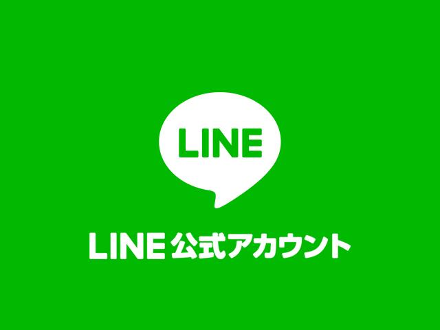 LINE公式アカウント開設のお知らせ – Hariqua News
